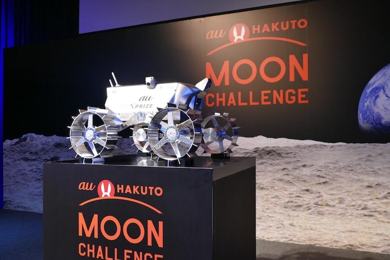 「au x HAKUTO MOON CHALLENGE」のミッション成功を期待したい