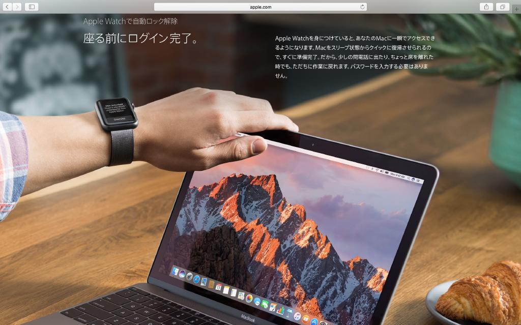 MacBookなら上蓋を開いた時点でスリープから目覚める。Auto Unlockの利用を始めれば、ロック解除画面を目にすることすらなくなる