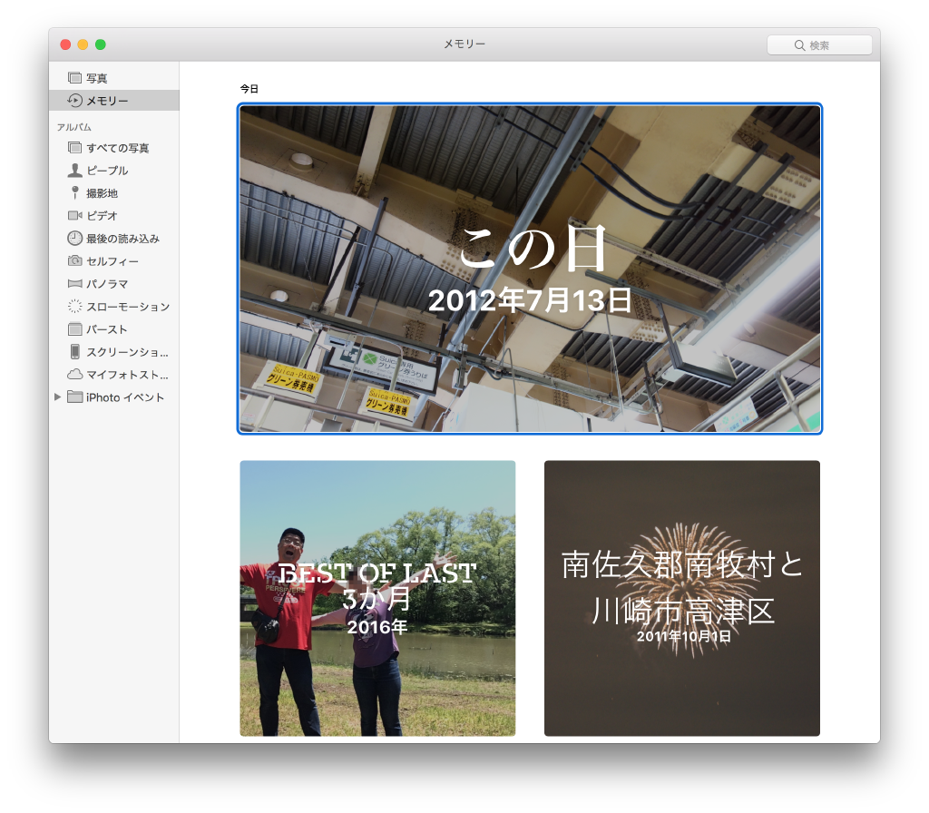 macOS Sierraの「写真」アプリ初回起動時に「メモリー」を選択した画面。メモリーをお気に入りに追加すれば、左のサイドバーから素早く表示することが可能だ