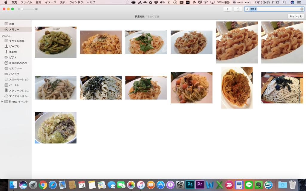 「パスタ」と入力するだけでずらりとパスタ画像が表示された。一部に蕎麦の写真も混ざっているが、分析技術の正確性はかなり高いと言えるだろう