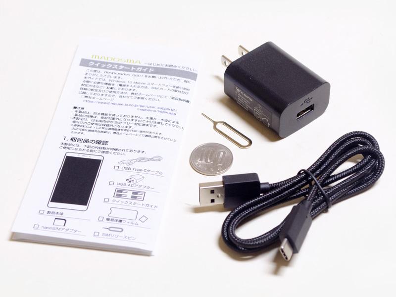 付属品は、クイックスタートガイド、SIMリリースピン、ACアダプタ(5V/1.5A、Quick Charge 2.0非対応)、USB/USB Type-Cケーブル。製品版にはこれらに加え、簡易保護フィルムとNano SIM/Micro SIMアダプタが付属