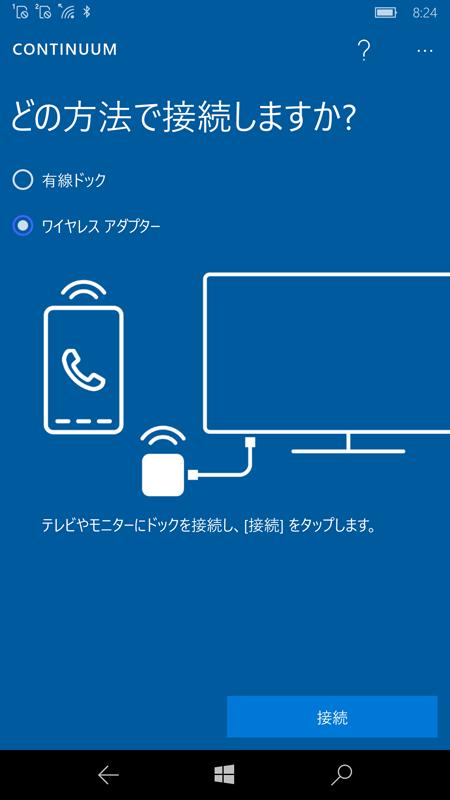 Continuumアプリ