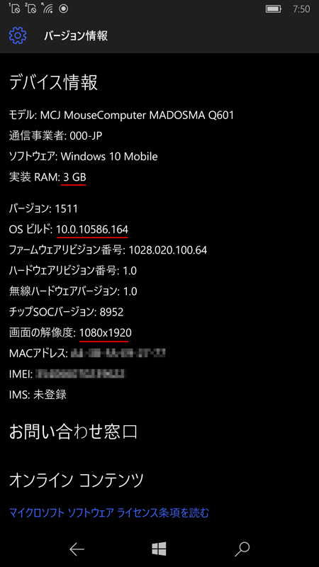 初期起動直後はbuild 10586.164