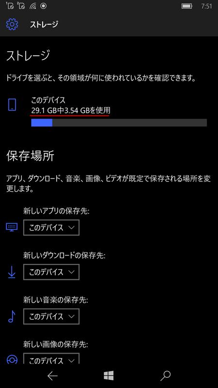 ストレージは29.1GB(3.54GB使用中。ただし若干の画面キャプチャを含む)