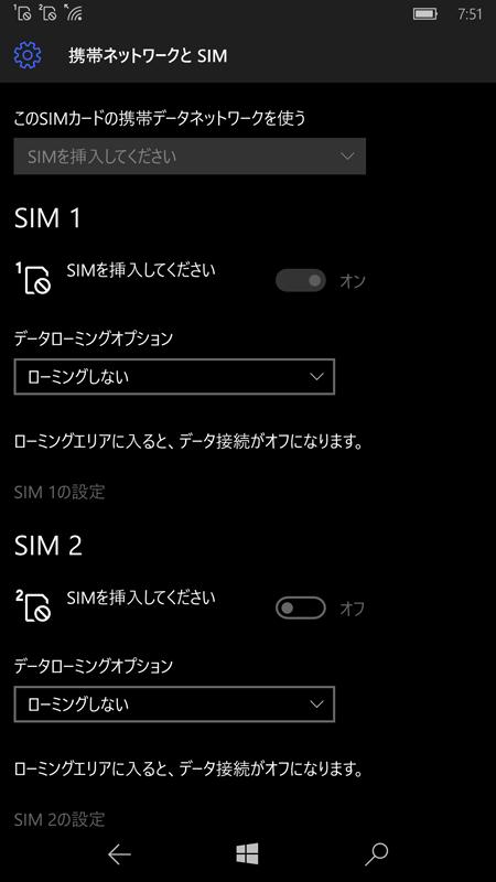 携帯ネットワークとSIM。2つの設定が分かれている
