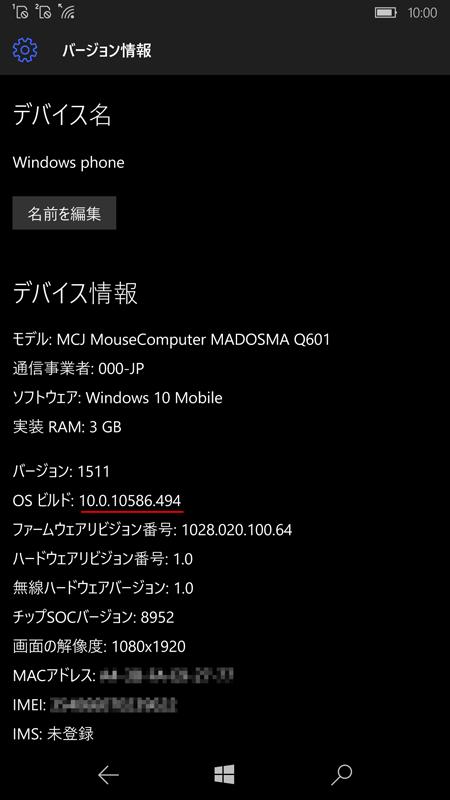 build 10586.494になった。標準アプリもUpdateして、この状態で評価している