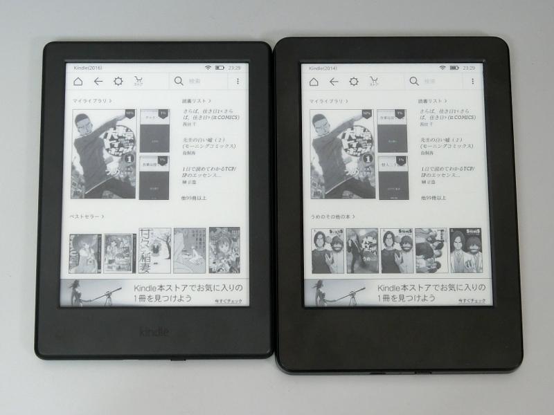 本製品(左、第8世代)と従来モデル(右、第7世代)。サイズがひとまわり小さくなっていることが分かる
