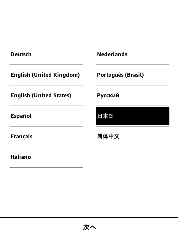 オープニング画面に続き、言語選択の画面が表示される。言語数は前回11から16へと増えたのが、今回また11へと戻っている。日本語を選んで「次へ」をタップ