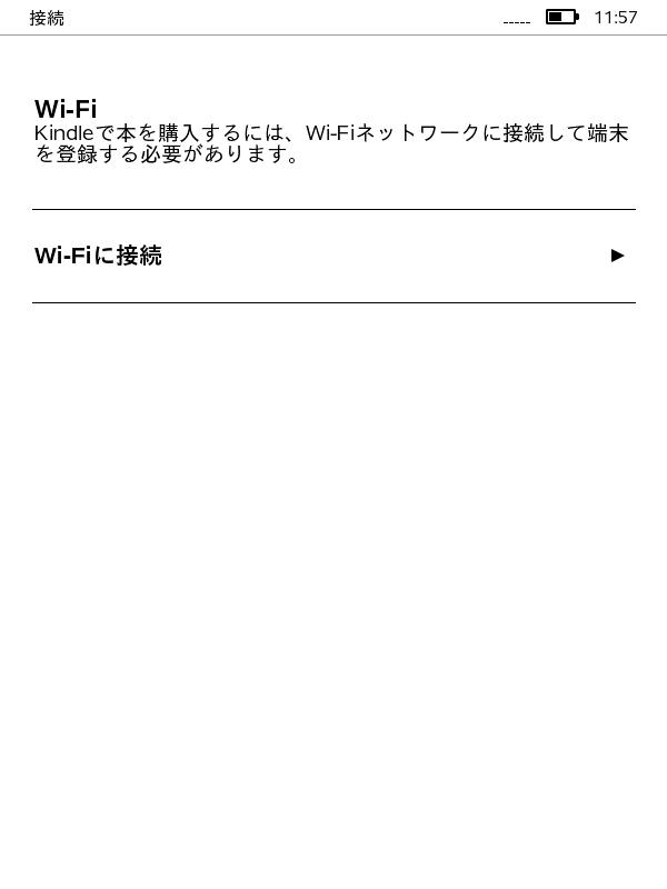 Wi-Fi設定のための画面。タップするとSSIDが検索され一覧が表示される