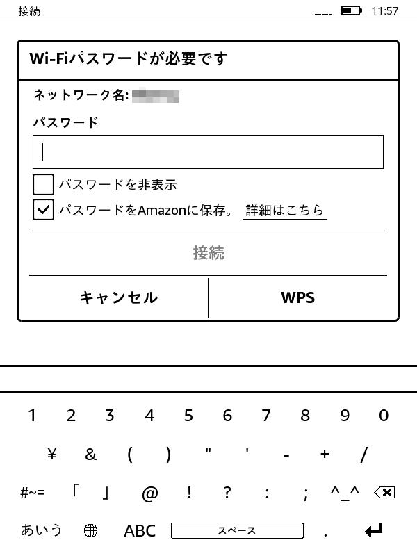 SSIDを選んでパスワードを入力する。Kindle Oasis以前はなかった「パスワードをAmazonに保存」という選択肢が新たに追加されている。設定が終わるとAmazonに自動接続される