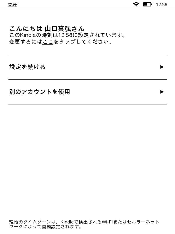 Amazon.co.jpで購入した場合はアカウントが自動的に表示される。量販店で購入した場合、また初期化して再セットアップを行った場合はアカウントは手動登録となる