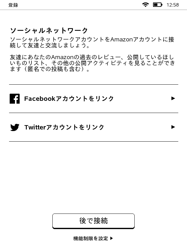 SNSのアカウントの登録画面。共有機能を使わなければスキップして構わない