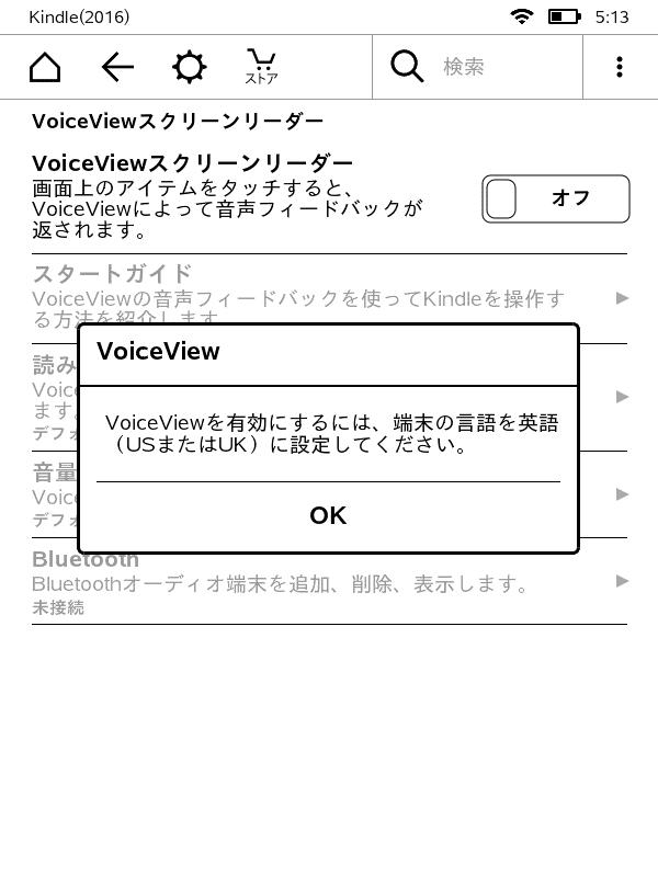 日本語のまま機能をオンにしようとすると端末の言語を変更するよう促される