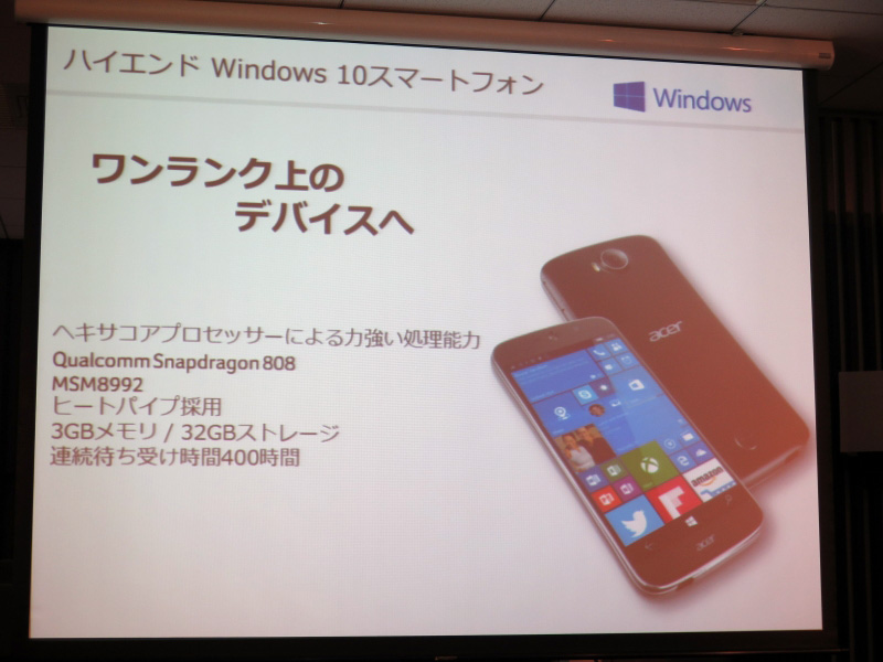 ハイエンドプロセッサの採用で、Windows 10 Mobileがスムーズに動く