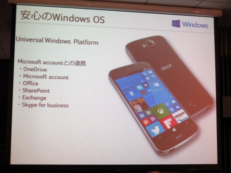 Windowsの利便性