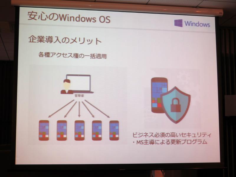 Microsoftが提供するツールで管理者はWindows 10 Mobile端末を集中管理できる