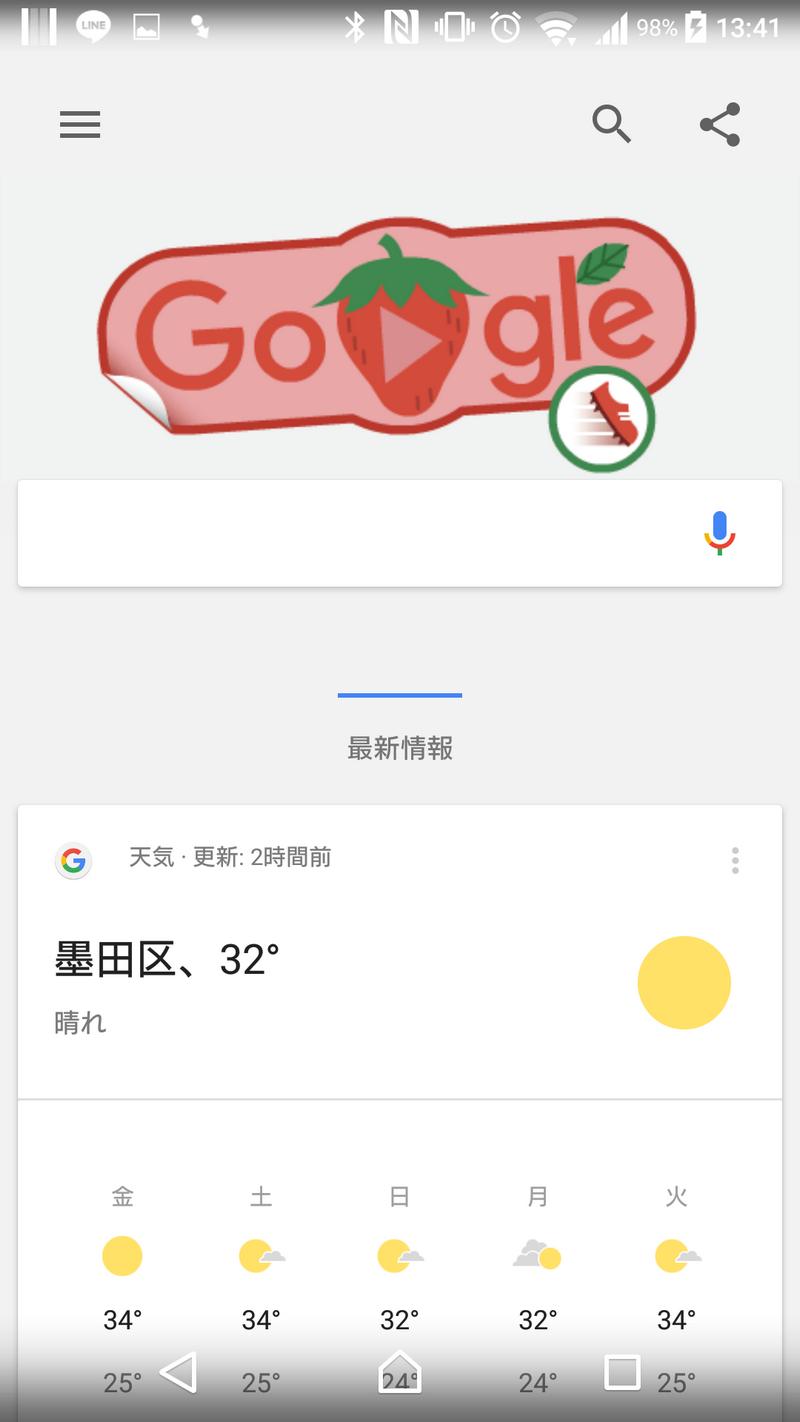 ロゴがイチゴ柄になっているGoogleアプリの画面