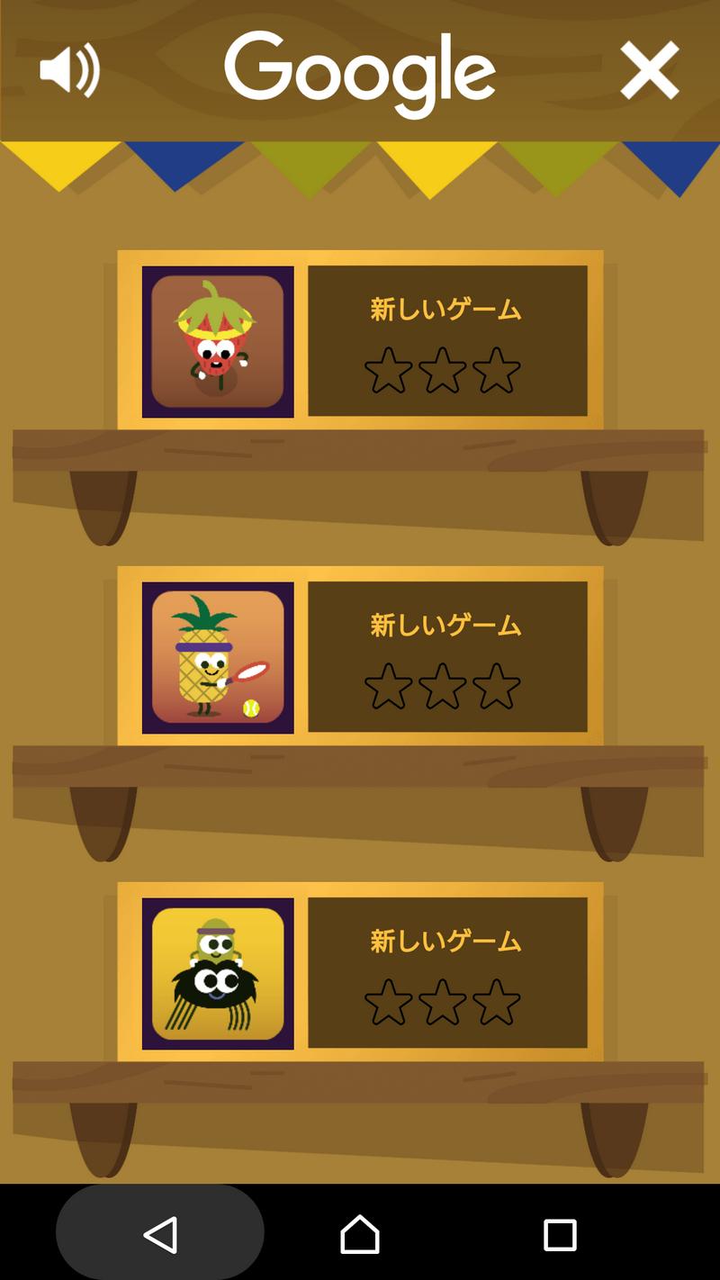 7種類のゲームが用意