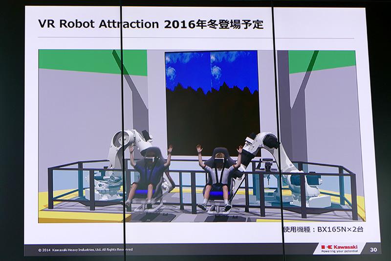 VRロボットアトラクションが今冬に登場予定