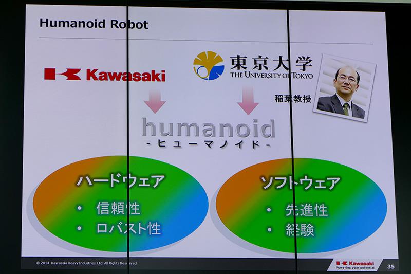 東京大学稲葉研究室と共同で新規のヒューマノイド開発へ