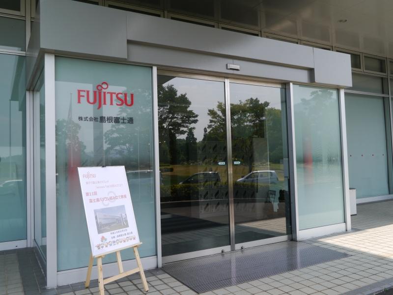 組み立て教室を開催した島根県出雲市の島根富士通