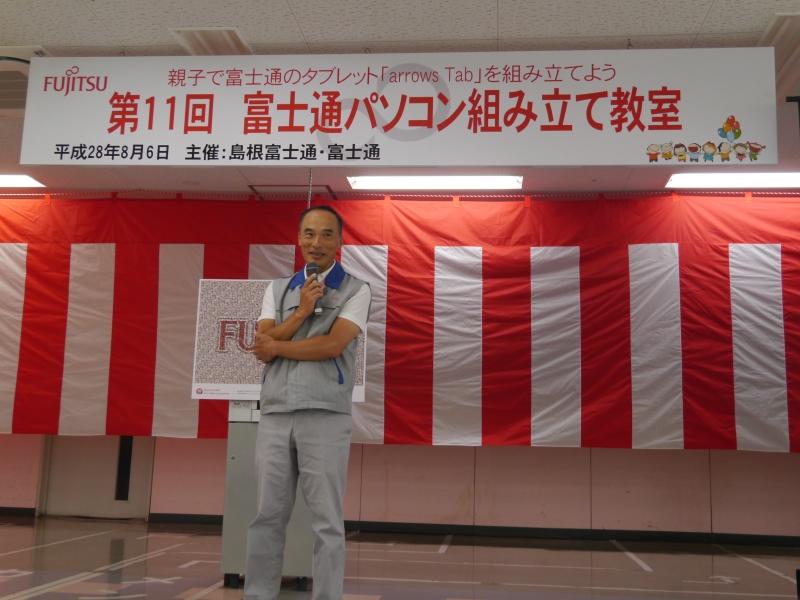 挨拶する島根富士通の宇佐美隆一社長