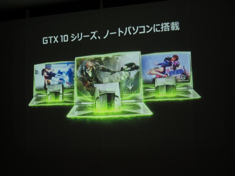 モバイル向けGeForce GTX 10シリーズ