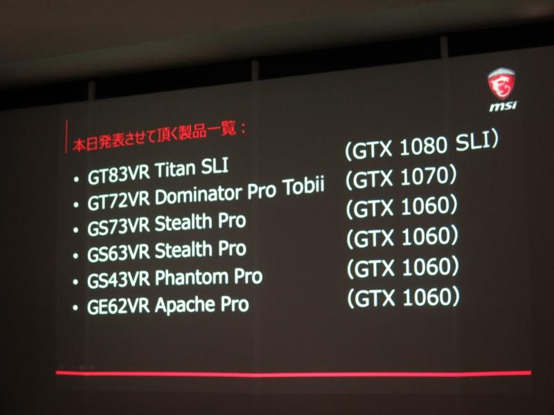 今回投入する新製品の一覧と搭載GPU
