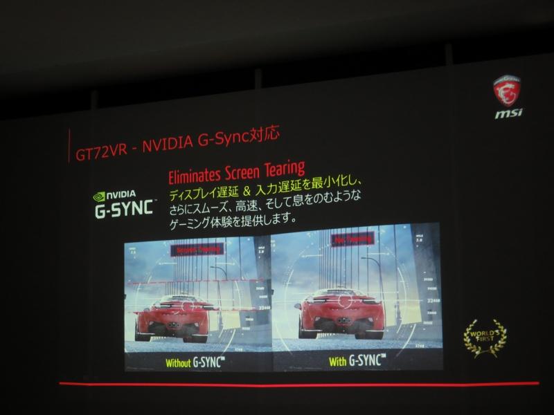 G-Sync対応ディスプレイを搭載