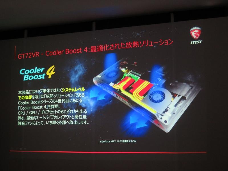 Cooler Boost 4を採用