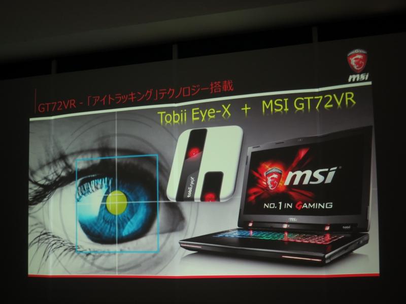 Tobii Eye-Xを搭載した「GT72VR」