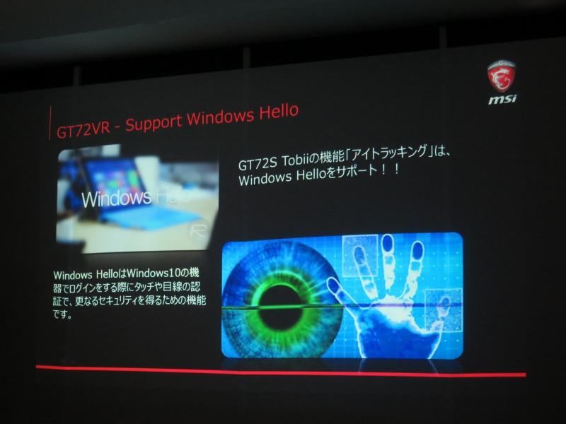 アイトラッキング技術のTobiiではWindows Helloにも対応する