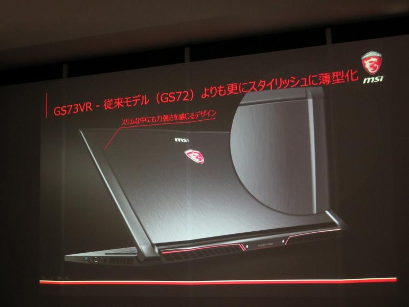 従来よりさらに薄型化した「GS73VR」