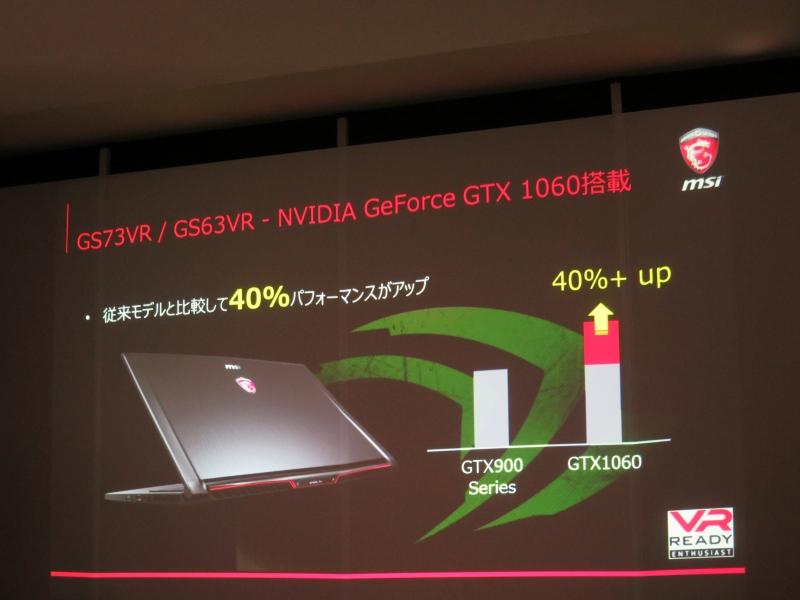 GeForce GTX 1060搭載で従来より性能が40%向上