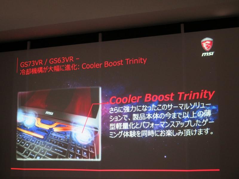 薄型の冷却システムCooler Boost Trinity