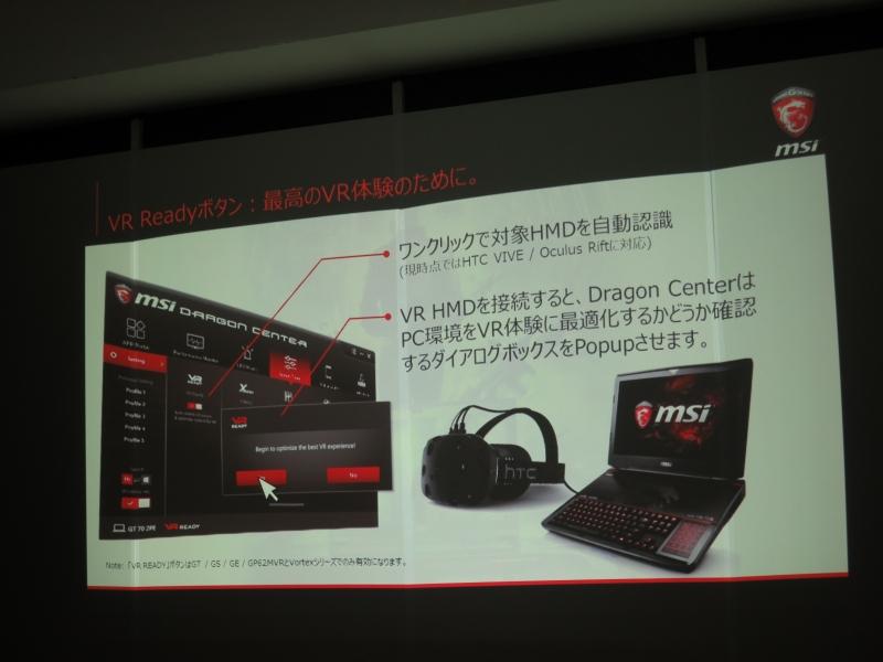 新たに加わった「VR Ready」ボタンHTC VIVEとOculus Riftに対応し、ワンクリックで自動認識