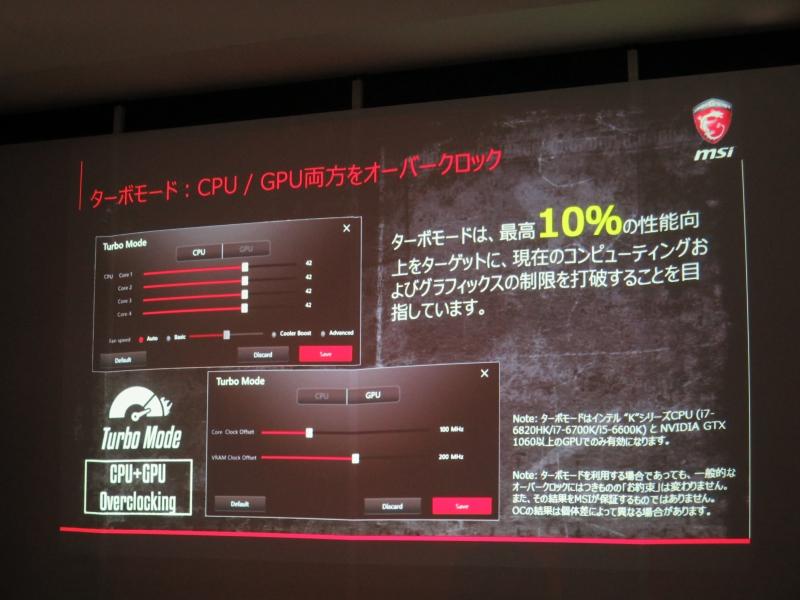 Turboモードでは最高10%性能を向上させる(AC接続時のみ有効)