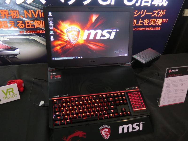 発表会に展示された最上位の「GT83VR」