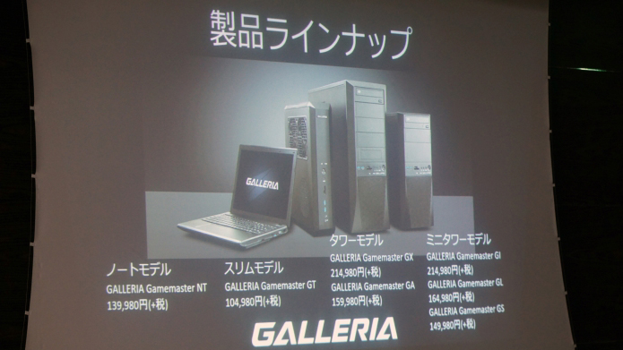 "GALLERIA Gamemasterのラインナップ。詳細は<a href=""http://pc.watch.impress.co.jp/docs/news/1015347.html"">こちらの記事</a>を参照"