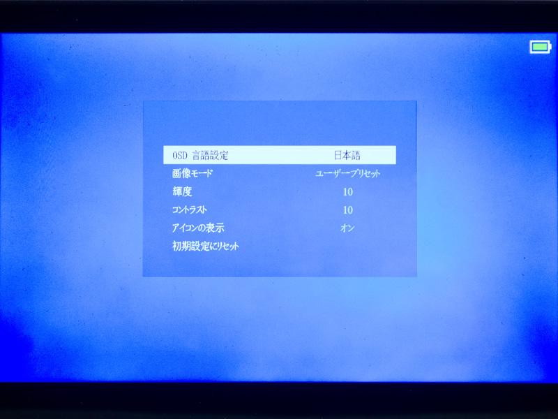 OSD。言語設定、画像モード、輝度、コントラスト、アイコンの表示、初期設定にリセット