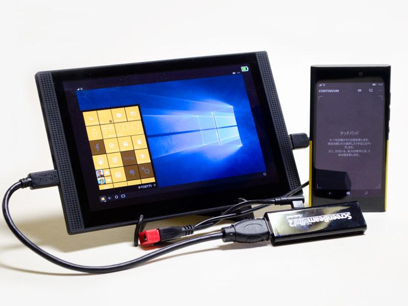 Windows 10 MobileのContinuum用として。縦が1,080ドットなので若干上下にブランクができるが、全てバッテリ駆動なので屋外でも利用可能だ