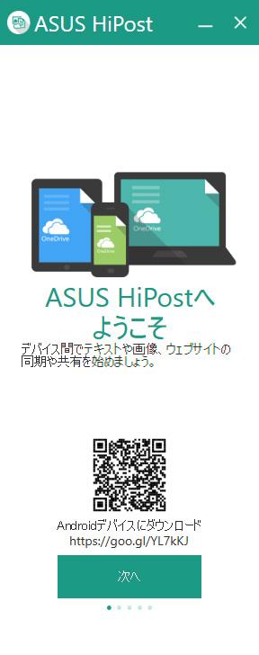 ASUS HiPost