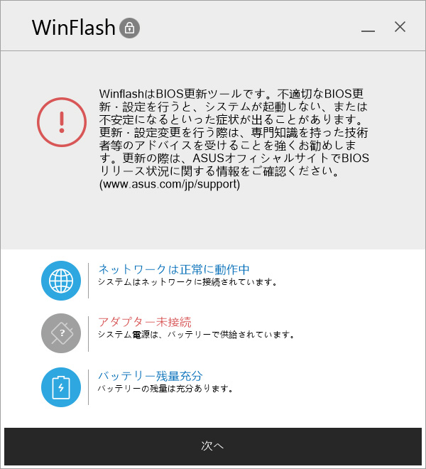 WinFlash