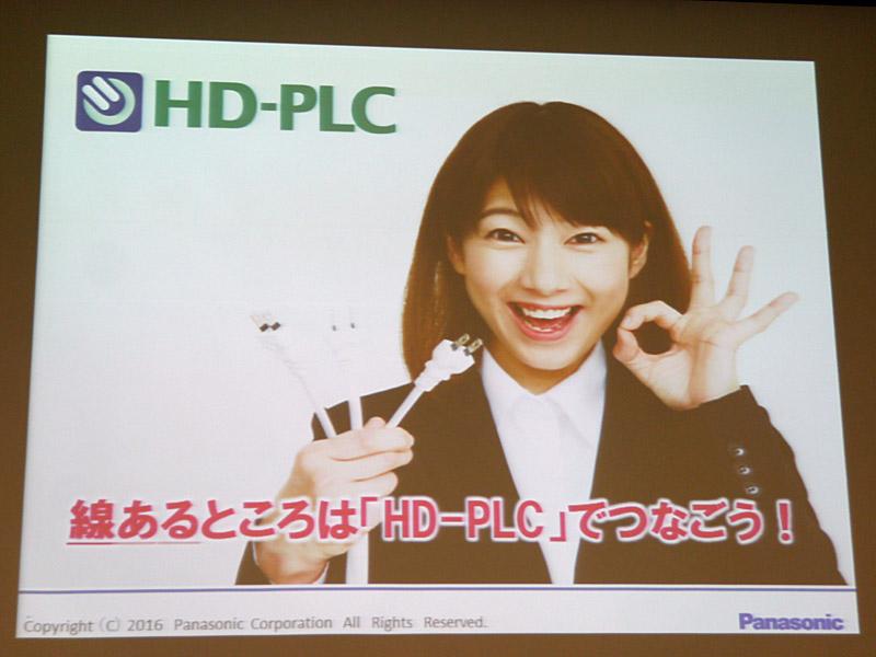 線のあるところは「HD-PLC」でつなごう! というマーケティングメッセージ