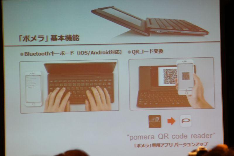 Bluetoothキーボード機能、QRコード変換機能を踏襲