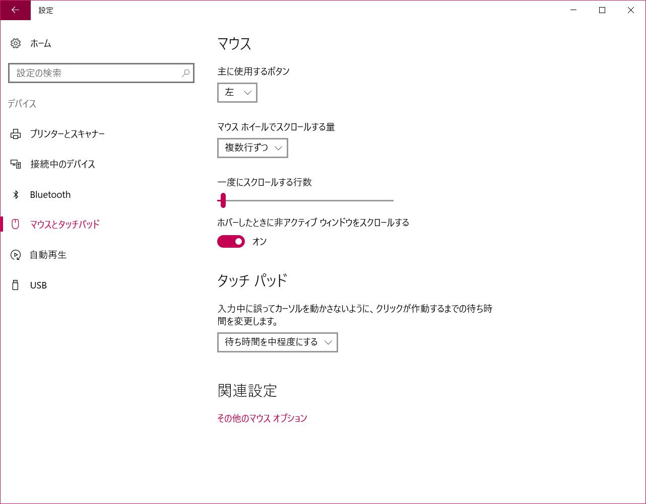 Windows 10の高精度タッチパッドに対応していないので、OS標準のジェスチャーは利用できない