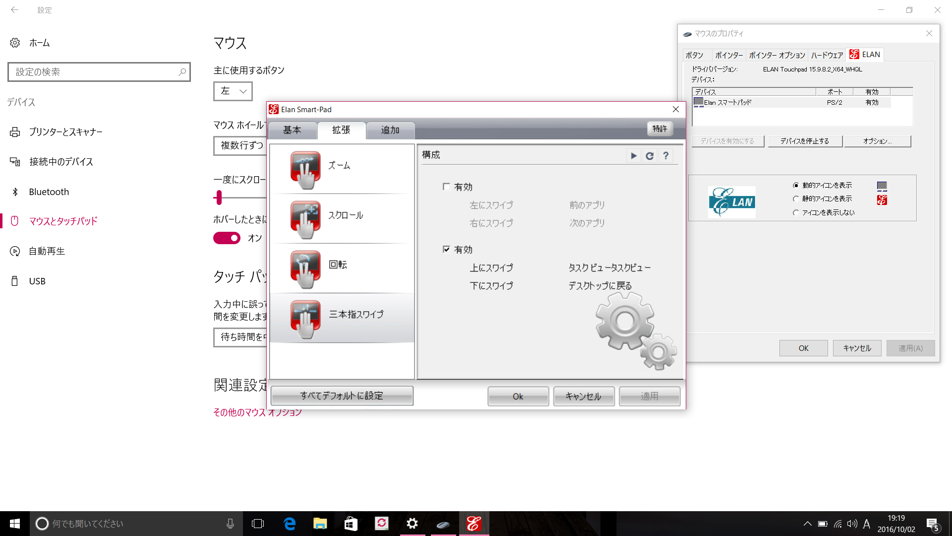 「マウスのプロパティ→オプション」から呼び出す「Elan Smart-Pad」で、Windows 10同等のジェスチャーを割り当てられる