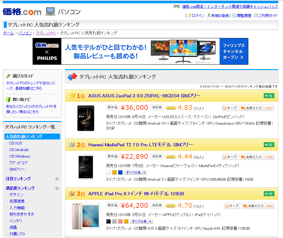 価格.comの人気売れ筋タブレットランキング