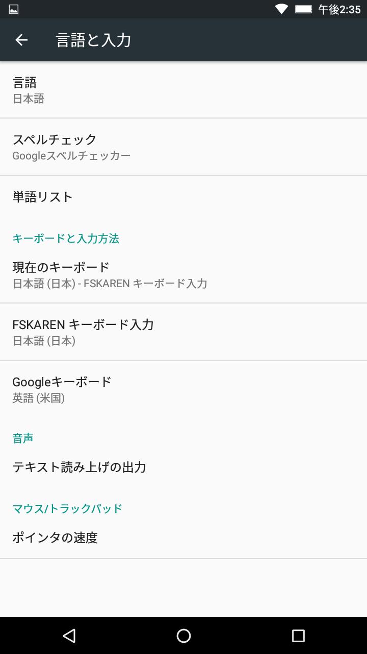 設定/言語と入力(FSKAREN)