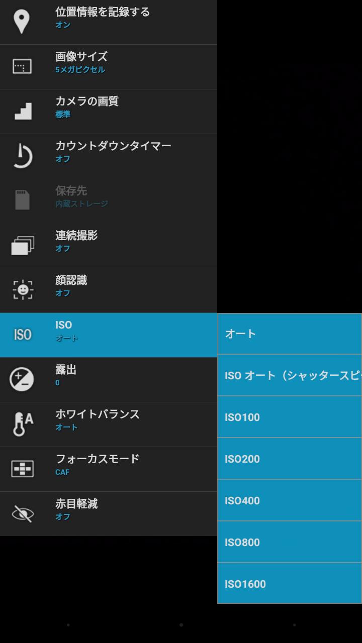 カメラアプリ/設定/ISO感度